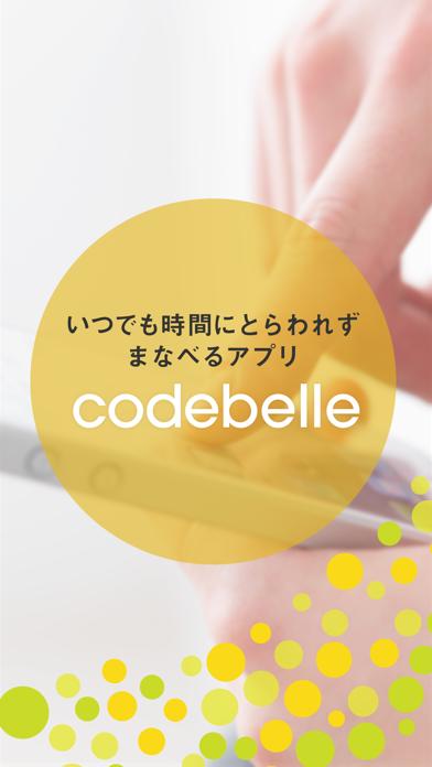 codebelle - スキマ時間で学ぶプログラミングのおすすめ画像1