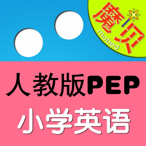小学英语人教PEP版-魔贝点读学习机