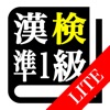【LITE版】 漢字検定準1級 「30日合格プログラム」