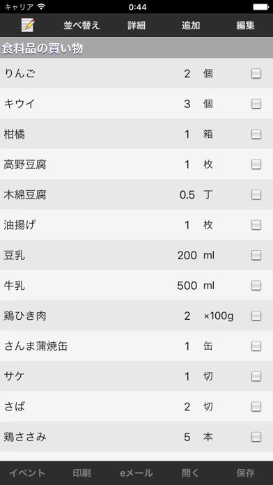 - 買い物リスト - ScreenShot0