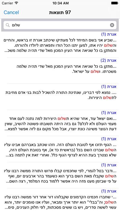 Esh Sefer Hahinuch אש החינוך screenshot-3