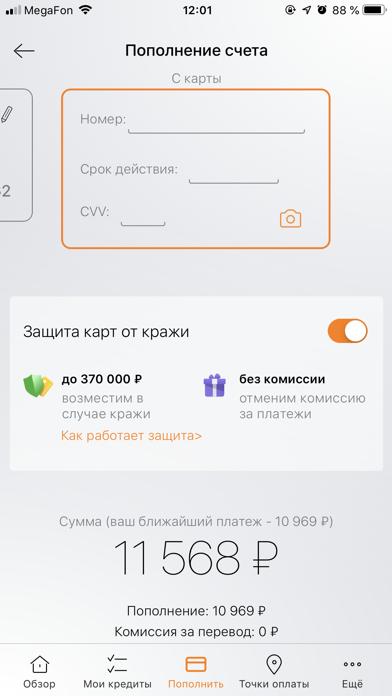 РН БанкСкриншоты 2