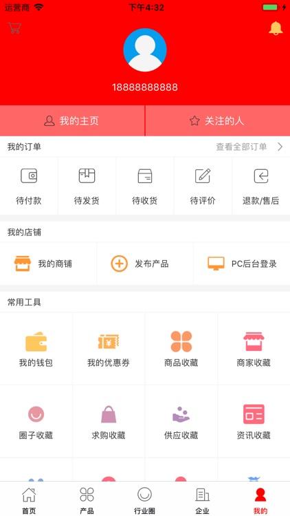 中国纺织机械配件交易大平台 screenshot-4