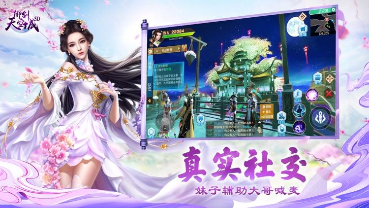 御剑天空城—仙侠国战国风修仙手游 screenshot-3
