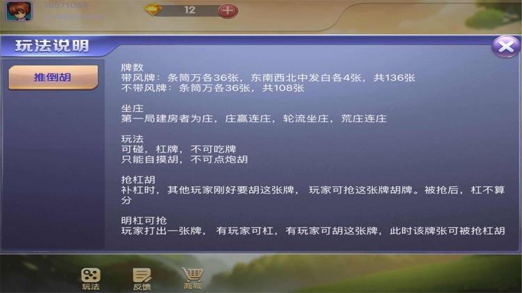 龙腾粤麻将 screenshot-3