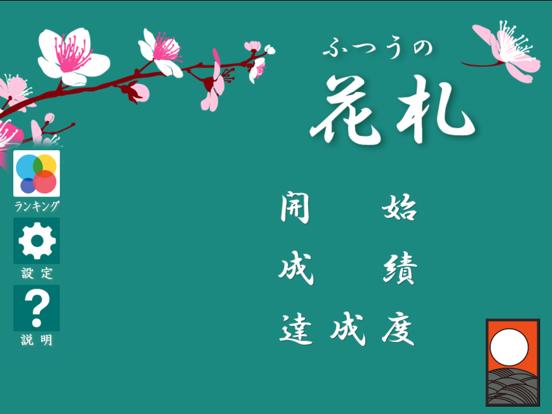 ふつうの花札のおすすめ画像2