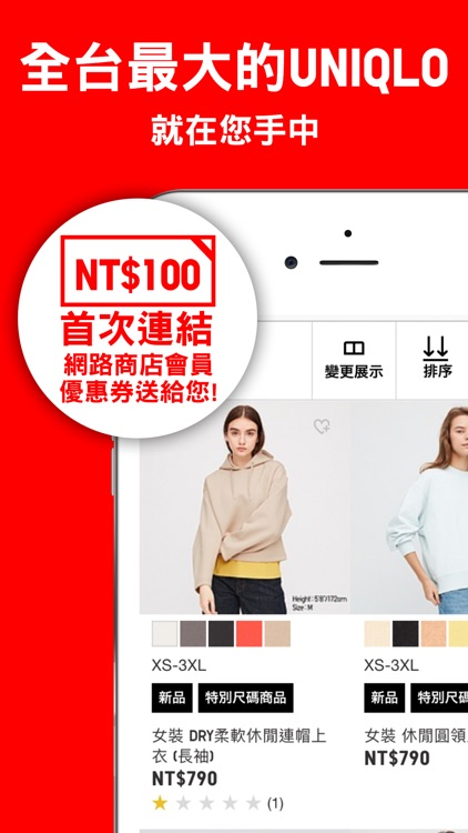 UNIQLO TW screenshot-0