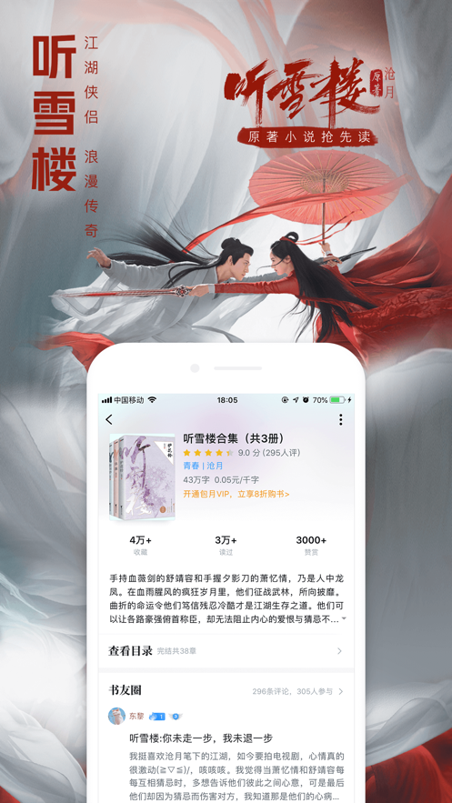 QQ阅读-白发皇妃正版原著抢先看 App 截图
