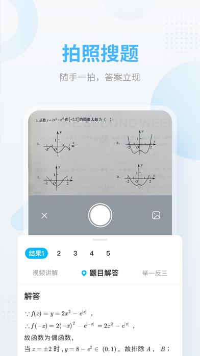 下载 作业帮-中小学搜题答疑辅导平台 为 PC