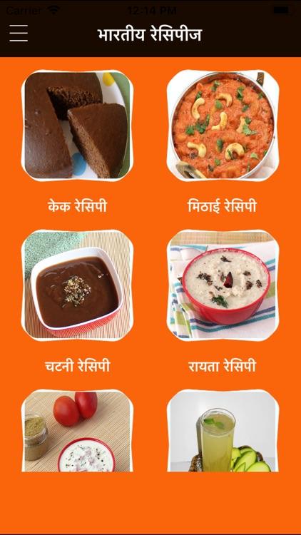 Indian Food Recipes In hIndi screenshot-5