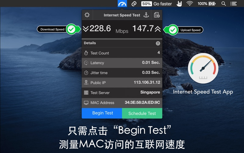 Internet速度测试应用程序 Speedtest