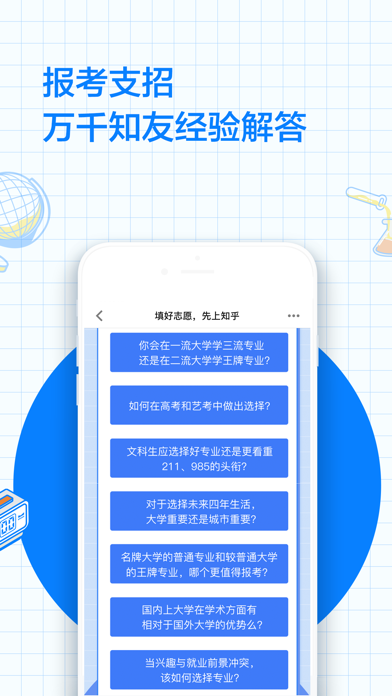Screenshot for 知乎 - 填好志愿,先上知乎 in Israel App Store