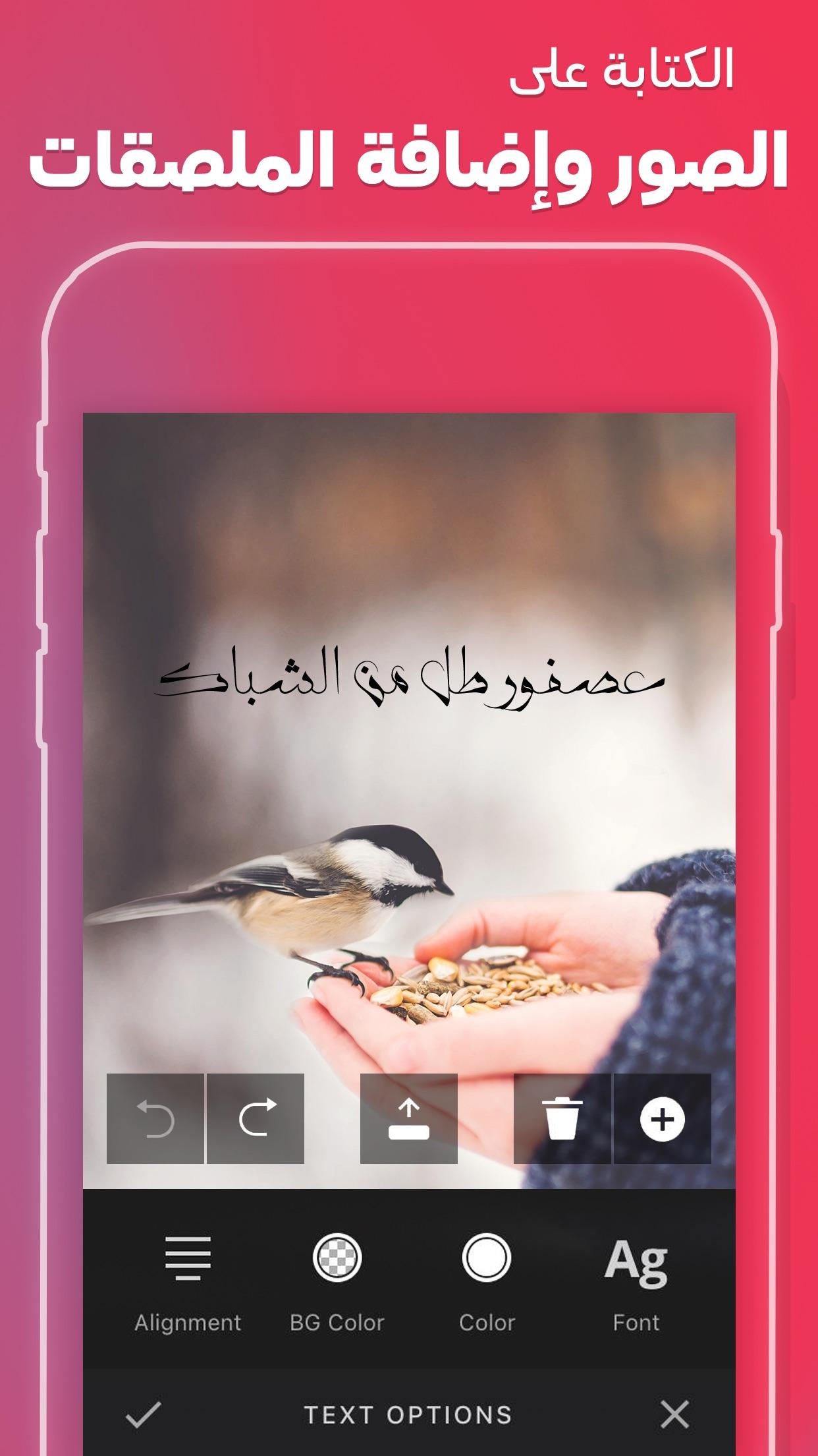 برنامج دمج الصور - مصمم اطارات Screenshot