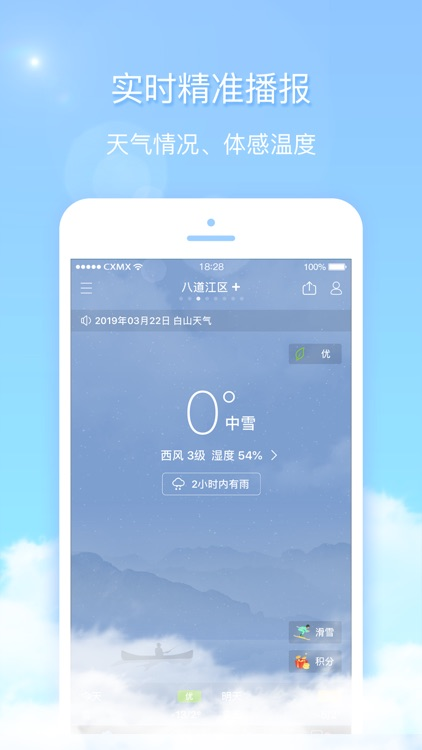 天气君 - 实时天气预报和空气质量监测 screenshot-0