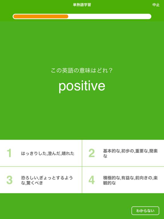 英検公式 - スタディギア for EIKENのおすすめ画像5