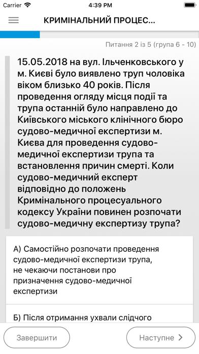Практичні завдання ДБР screenshot 3