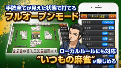 麻雀 ~みんなの麻雀オフライン麻雀ゲーム screenshot1