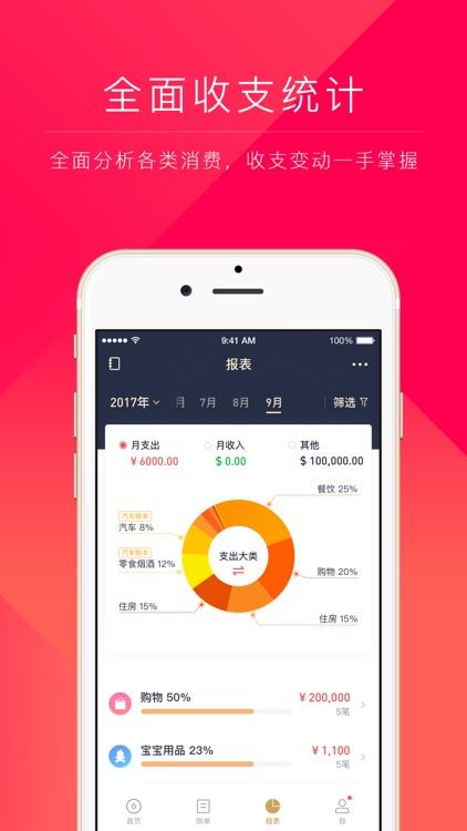 网易有钱记账Pro-专业记账管钱软件 screenshot-3