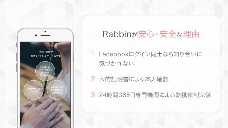 Rabbin(ラビン)恋活・婚活マッチングアプリ screenshot-6