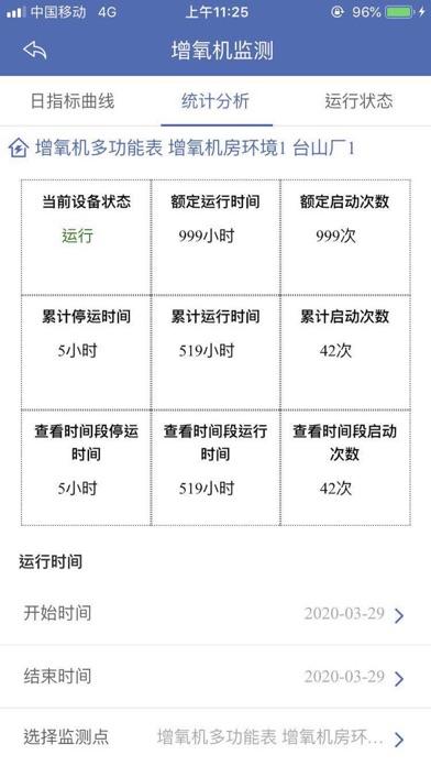 宇原谷屏幕截图2