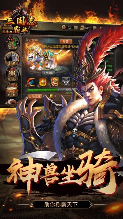 三国志霸业-极致烧脑策略手游 screenshot-4