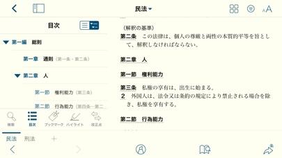 Screenshot for 六法 in Japan App Store