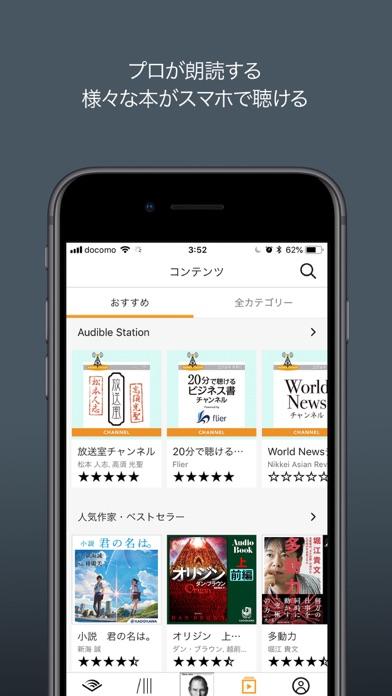 Amazonオーディオブック - オーディブル ScreenShot0