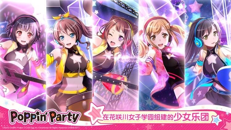 BanG Dream! 少女乐团派对! screenshot-5