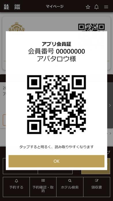 アパ直(アパホテル)公式アプリのおすすめ画像6