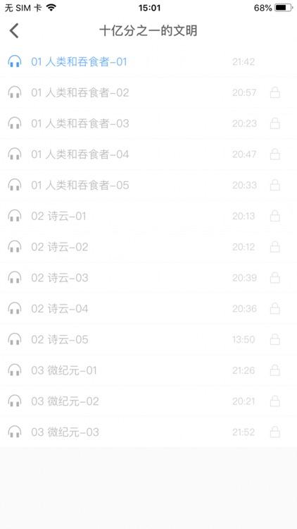 刘慈欣少年科幻系列有声小说 screenshot-4