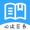 世界名著精选阅读·人生必读的100本中国经典历史书籍