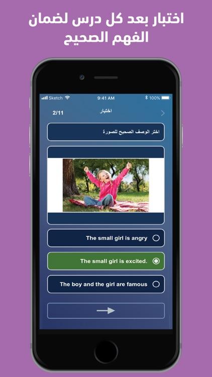 تعليم اللغة الانجليزية بسهوله screenshot-4