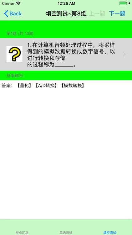 计算机等级考试题库-一级 screenshot-3