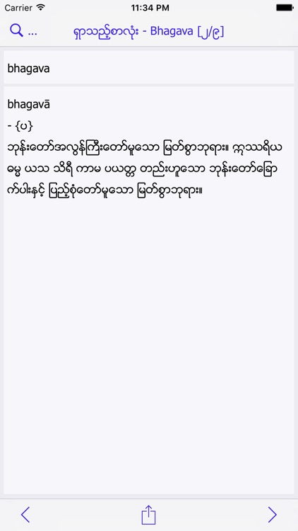 uhsPali Dictionary