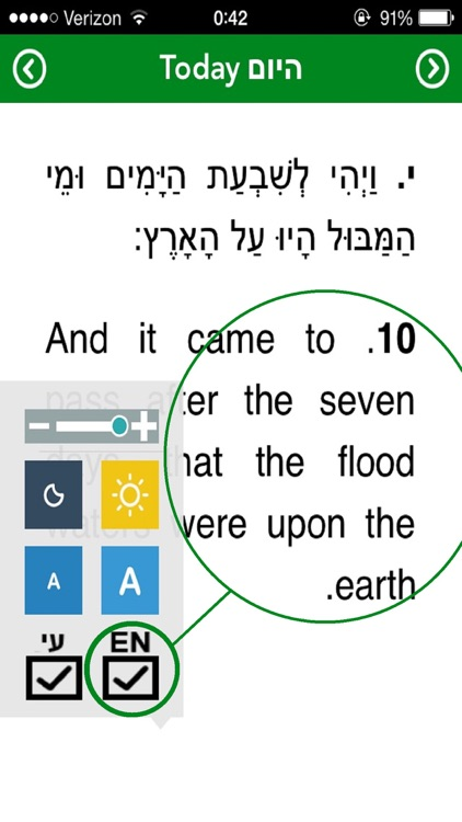 Daily Torah with Chumash, Sid screenshot-4