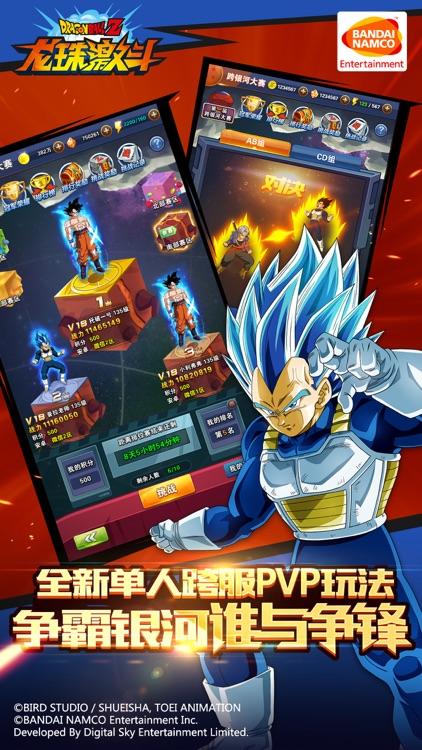 龙珠激斗:超篇章 screenshot-4