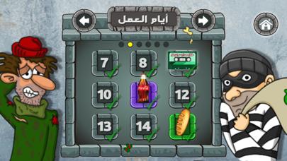 لعبة ملك الفلافللقطة شاشة3