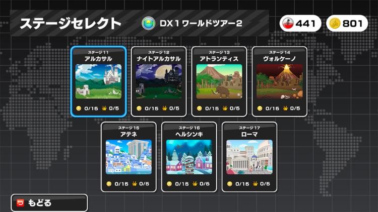 大盛チャリ走DX - 地球・宇宙・時代をかけめぐる screenshot-5
