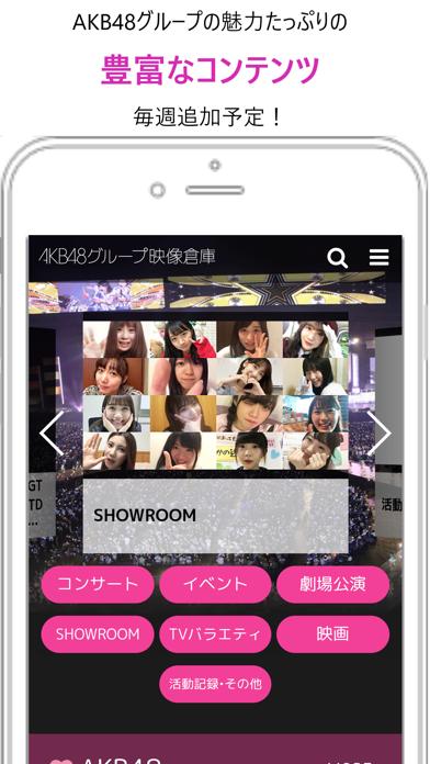 AKB48グループ映像倉庫のおすすめ画像1