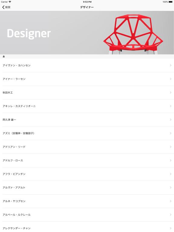 MAU M&L 近代椅子コレクション ムサビのイス3Dのおすすめ画像6