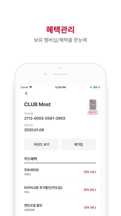 Most - 올인원 카라이프 플랫폼 screenshot-5