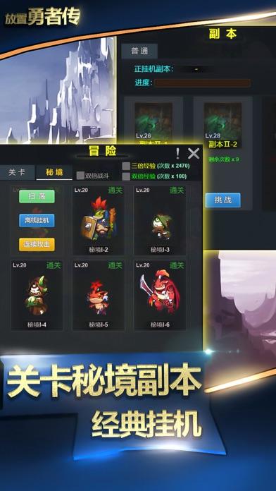 放置勇者传:黑暗魔幻挂机手游 Screenshot 7
