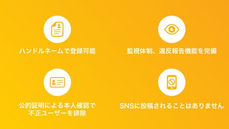 合コン相手が見つかるアプリ - Party screenshot-4