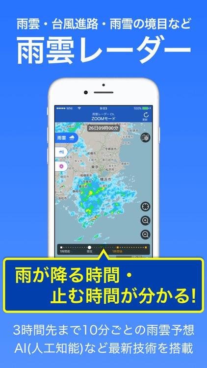 ウェザーニュース screenshot-3