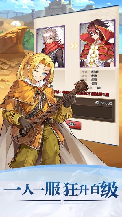 仙境勇者传说 screenshot-3