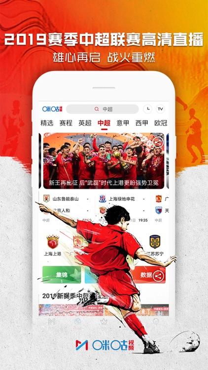 咪咕视频-看CBA中超英超足球电视直播 screenshot-4