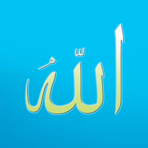 99 Names Of Allah - الله
