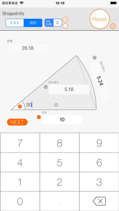 図形電卓  ShapeInfo Plusのおすすめ画像3