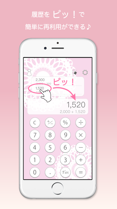 かわいい電卓・きせかえ計算機『Calcute』 screenshot1