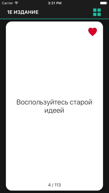 Oblique Strategies на русском